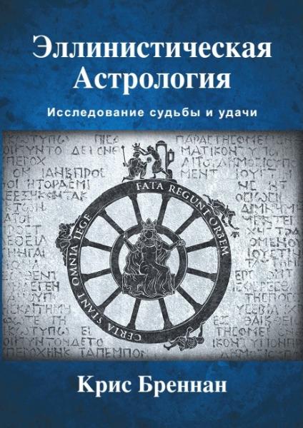 Эллинистическая астрология иллюстрация -обложка-передняя