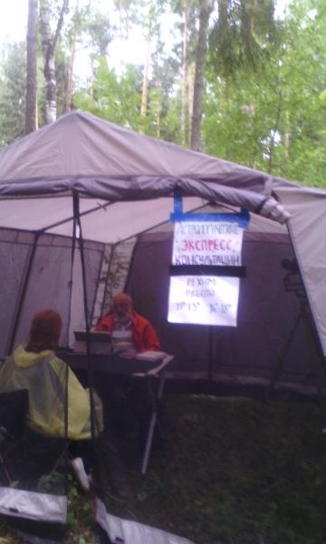 Консультационная палатка НАО