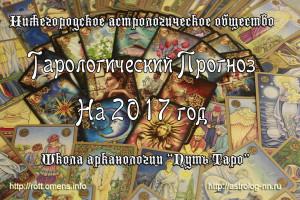 """Воскресный лекторий: """"Тарологический прогноз на 2017 год"""""""