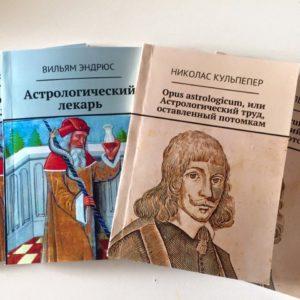 Встреча с Антоном Григорьевым: Астрологи прошлого, их книги и знания в области старинной медицины