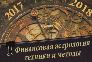 Воскресный лекторий: «Что принёс нам 2017 год. Техники и методы финансовой астрологии»