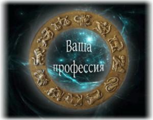Воскресный лекторий: Астрологическая консультация по вопросам профессионального выбора