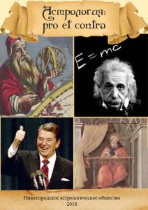 Астрология: pro et contra