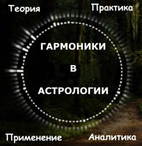 "Спецкурс ""Гармоники в астрологии. Теория. Практика. Применение. Аналитика"""