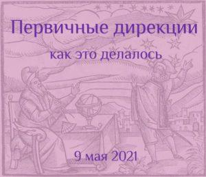 Первичные дирекции - как это делалось (онлайн-лекция Антона Григорьева)