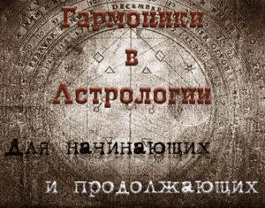 """Курс занятий: """"Гармоники в астрологии для начинающих"""""""