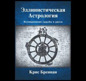 Вышел русский перевод книги Криса Бреннана: «Эллинистическая астрология: Исследование судьбы и удачи»